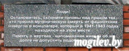 Лагеря военнопленных в Могилеве