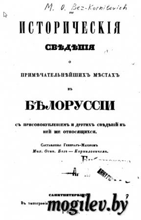 М. О. Без-Корнилович. Могилев