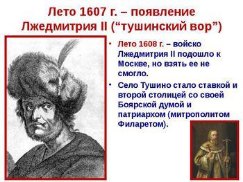 """""""Тушинские воры"""" в XXI веке"""
