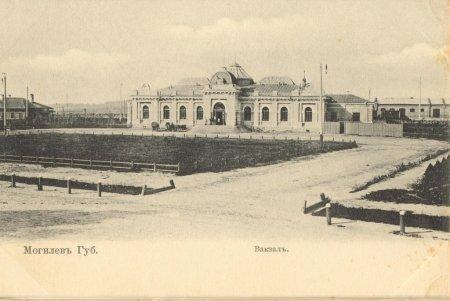 Железноднорожное строительство через Могилев в конце XIX – начале XX вв.