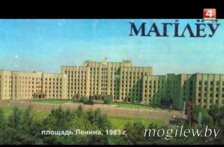 Могилев 1976 фото vs. 2013 видео
