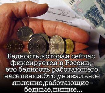 Почему беднеют люди? (анатомия нищеты)