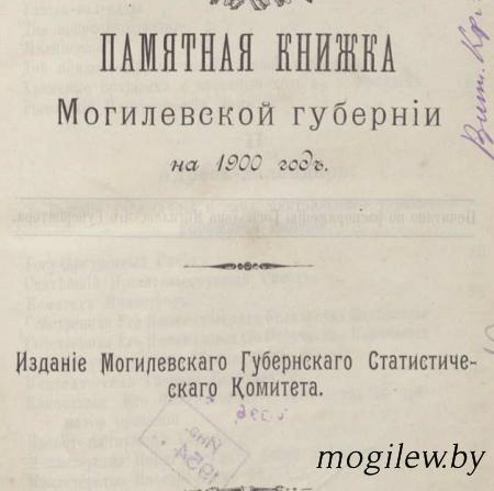 Основные направления книжного дела в Могилеве в XIX веке