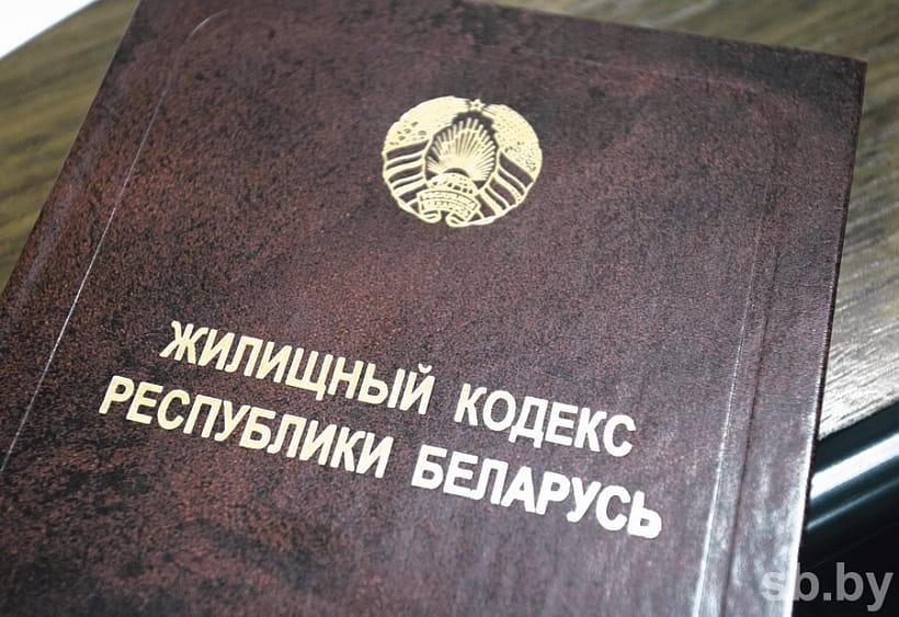Что изменится в Беларуси со вступлением в силу обновленного Жилищного кодекса