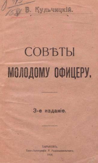 Кодекс офицера. Отношение к начальству и себе самому
