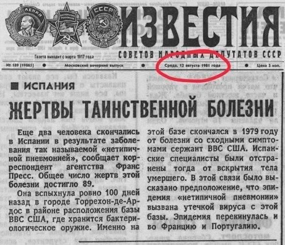 Осторожно, бред: «про коронавирус писали советские газеты в 1981 году»