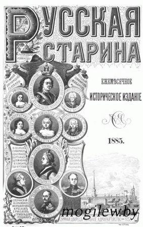 Упоминания о Могилёве на страницах журнала «Русская старина»