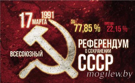 17 марта 1991 года прошел референдум за сохранение СССР