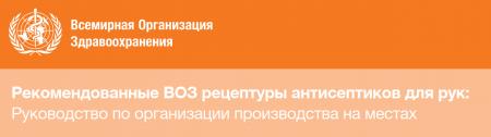 Рекомендованные ВОЗ рецептуры антисептиков для рук: Руководство по организации производства на местах