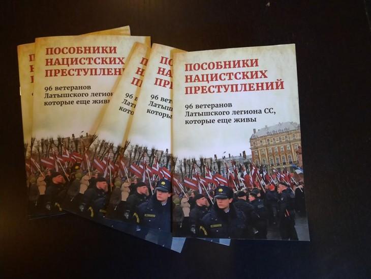 Доклад «Пособники нацистских преступлений. 96 ветеранов Латышского легиона СС, которые еще живы». Полный текст