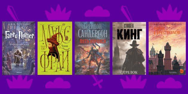 15 книг в жанре фэнтези для тех, кто устал от реальности