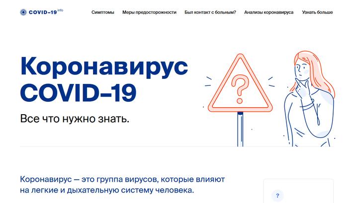 В РФ запущен сайт стопкоронавирус.рф